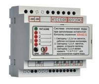 Стандартный комплект для квартиры с электромагнитными клапанами